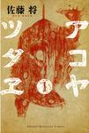 アコヤツタヱ(1)-電子書籍