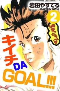 キイチDAGOAL!!! 2巻-電子書籍