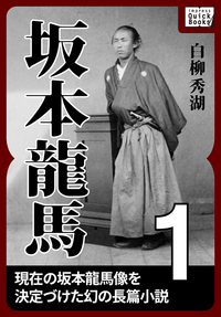 坂本龍馬 1-電子書籍