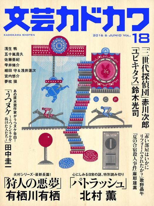 文芸カドカワ 2016年6月号-電子書籍-拡大画像
