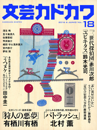 文芸カドカワ 2016年6月号-電子書籍