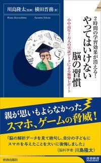2時間の学習効果が消える! やってはいけない脳の習慣-電子書籍