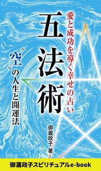 """五法術~愛と成功を導く幸せの占い~ """"空""""の人生と開運法"""