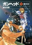 ガンヘッド1 銀光の狂獣-電子書籍