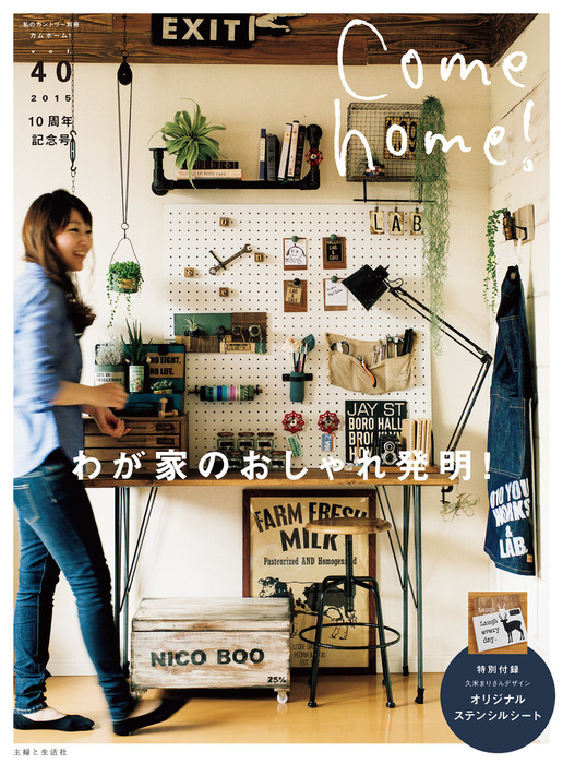 Come home! vol.40拡大写真