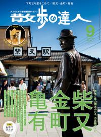 散歩の達人_2016年9月号-電子書籍