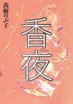 香夜-電子書籍