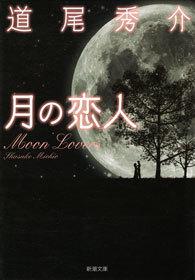月の恋人―Moon Lovers―