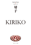 切子 KIRIKO ジャパノロジー・コレクション-電子書籍
