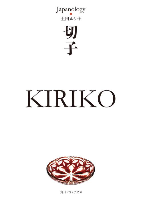切子 KIRIKO ジャパノロジー・コレクション拡大写真