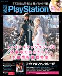 電撃PlayStation Vol.627 【プロダクトコード付き】-電子書籍
