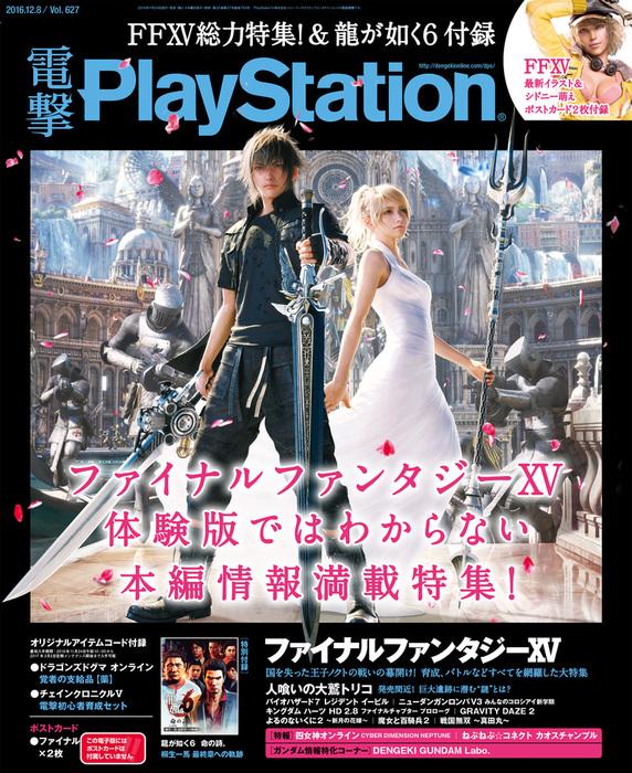 電撃PlayStation Vol.627 【プロダクトコード付き】拡大写真