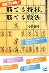 最強アマ直伝!勝てる将棋、勝てる戦法-電子書籍