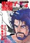 唐獅子警察4-電子書籍