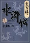 水滸伝 十八 乾坤の章-電子書籍
