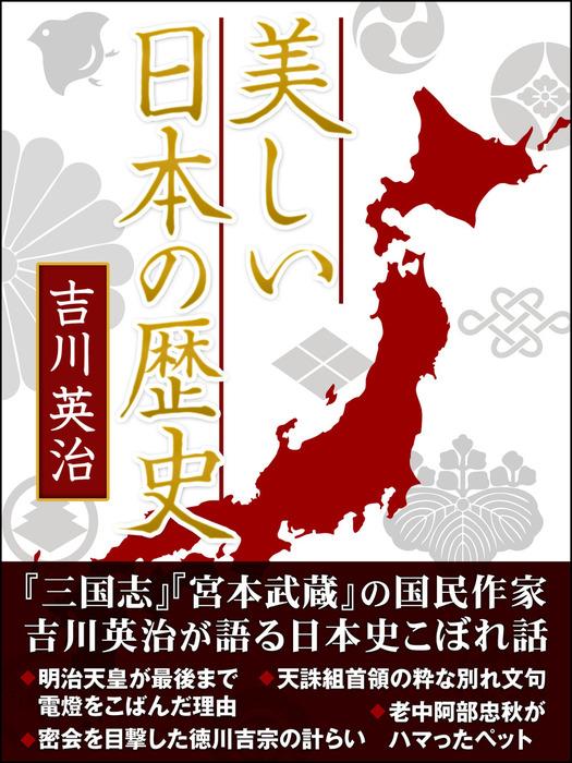 美しい日本の歴史拡大写真