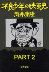 不良少年の映画史 PART2-電子書籍