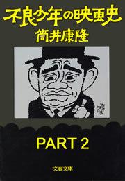 不良少年の映画史 PART2拡大写真