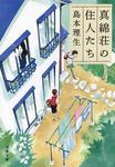 真綿荘の住人たち-電子書籍