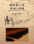 ショパン 名作曲楽譜シリーズ3 ポロネーズ第1番~第5番 Op.26/Op.40「軍隊ポロネーズ」/Op.44-電子書籍