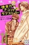神奈川ナンパ系ラブストーリー プチデザ(11)-電子書籍