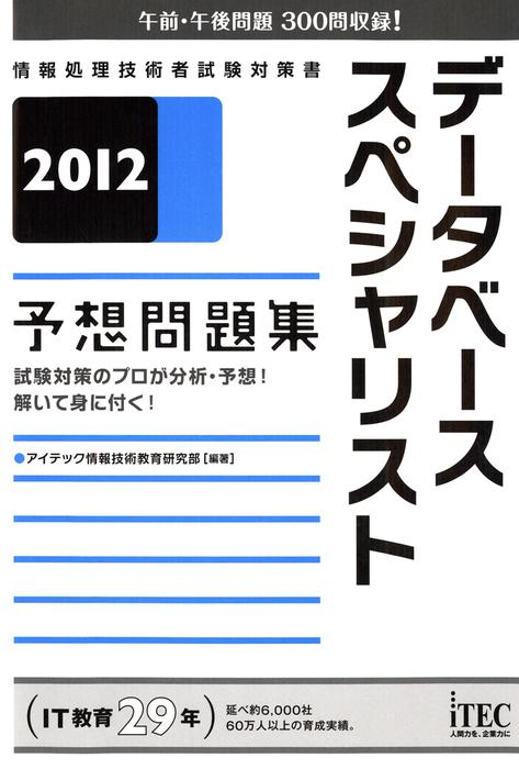 2012 データベーススペシャリスト予想問題集拡大写真