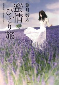 蜜情ひとり旅-電子書籍