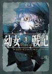 幼女戦記 1 Deus lo vult-電子書籍