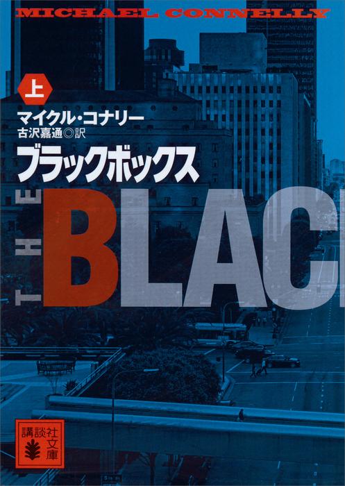 ブラックボックス(上)-電子書籍-拡大画像