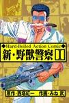 新・野獣警察1-電子書籍