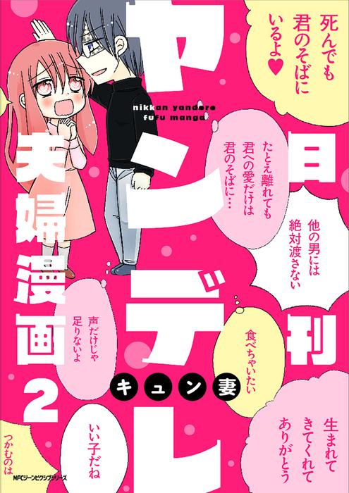 日刊ヤンデレ夫婦漫画 2拡大写真