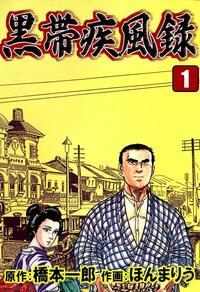 黒帯疾風録 (1)-電子書籍