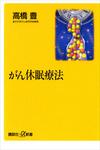 がん休眠療法-電子書籍