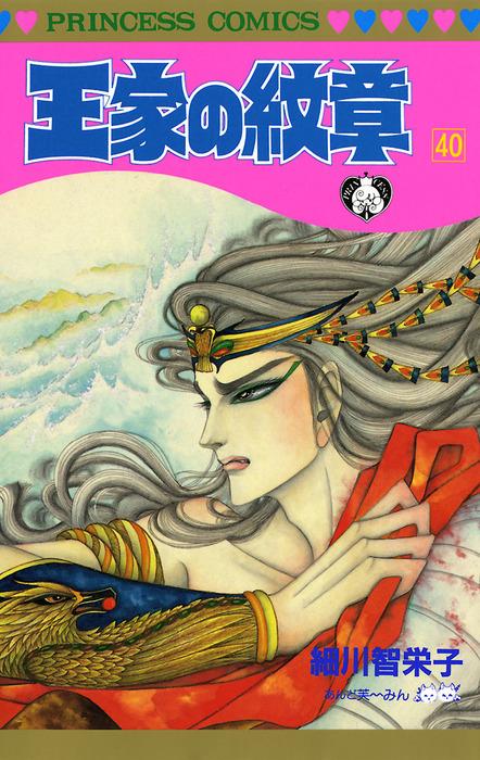 王家の紋章 40-電子書籍-拡大画像