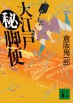 大江戸秘脚便-電子書籍