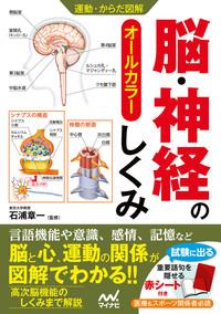 運動・からだ図解 脳・神経のしくみ-電子書籍