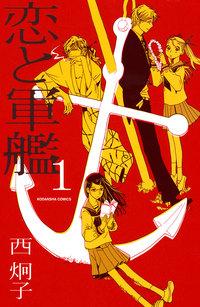 【20%OFF】恋と軍艦【期間限定1~8巻セット】