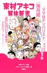 東村アキコ解体新書-電子書籍