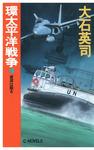 環太平洋戦争4 資源は眠る-電子書籍