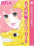 名古屋嬢のエリカさま-電子書籍