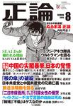 月刊正論2016年8月号-電子書籍