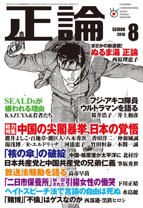 月刊正論2016年8月号拡大写真