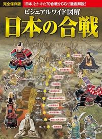 ビジュアルワイド 図解 日本の合戦