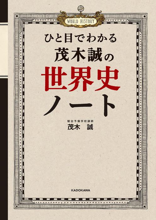 ひと目でわかる 茂木誠の世界史ノート-電子書籍-拡大画像