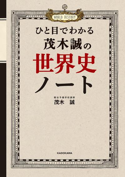 ひと目でわかる 茂木誠の世界史ノート-電子書籍