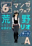 マンガ on ウェブ第6号 side-A-電子書籍