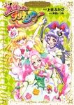 魔法つかいプリキュア! プリキュアコレクション(1)-電子書籍