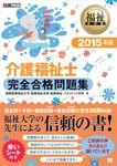福祉教科書 介護福祉士完全合格問題集 2015年版-電子書籍