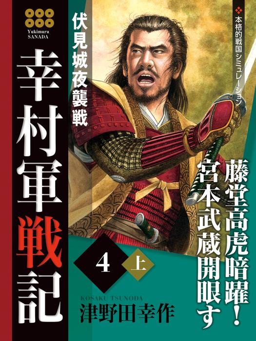 幸村軍戦記 4 上 伏見城夜襲戦-電子書籍-拡大画像