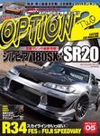オプション2 2014年5月号-電子書籍